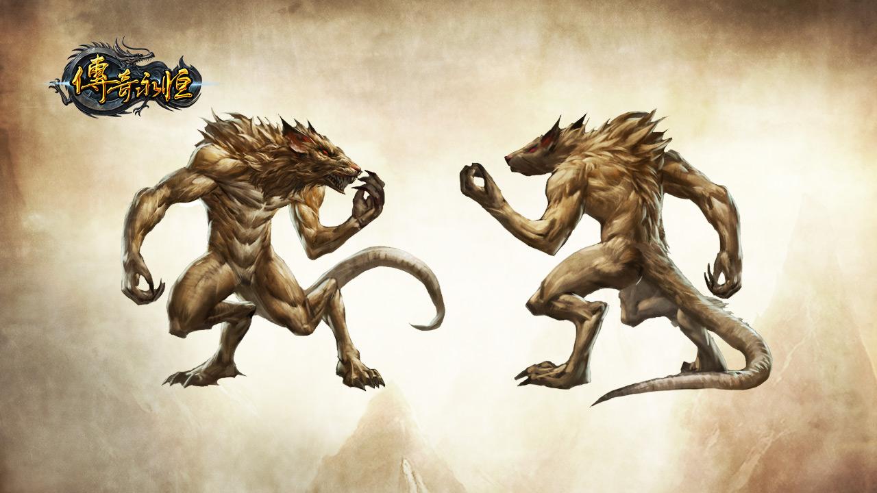 怪物原画图鉴    鼠妖