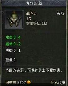 复古传世boss介绍