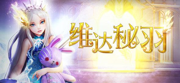 《永恒之塔5.01:维达秘羽》将于6月15日全国更新