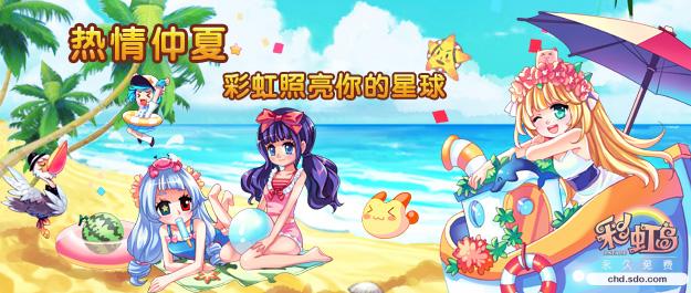 《彩虹岛》热情仲夏