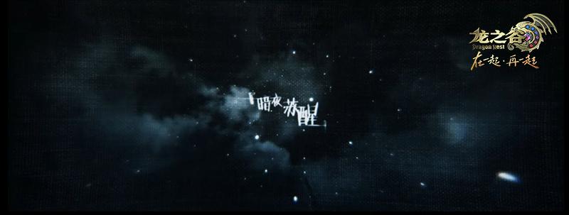 """《龙之谷》全新黑暗系职业""""黑暗教主""""即将酷炫来袭,更有剧情pv洒泪图片"""