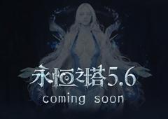《永恒之塔》5.6版本预告片来袭