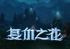 《复仇之花》魔族新手村大改版