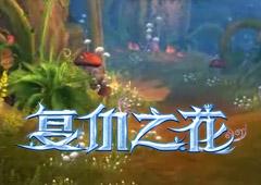 《复仇之花》天族新手村大改版