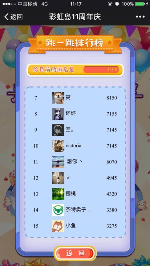 彩虹岛龙猫跳一跳获奖名单