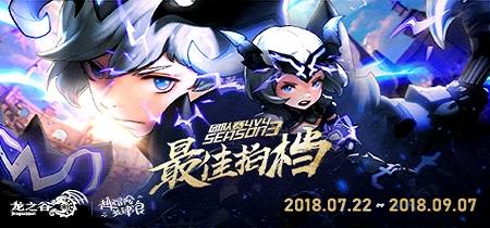 [PVP]最佳拍档团队赛4V4(第4季)