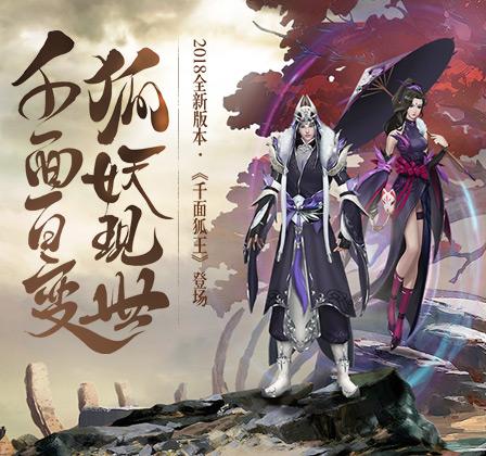 新版本:千面狐王