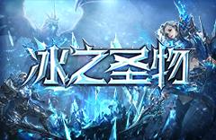 《冰之圣物》11月14日正式上线
