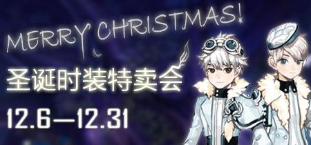 Merry Christmas!!圣诞时装特卖会