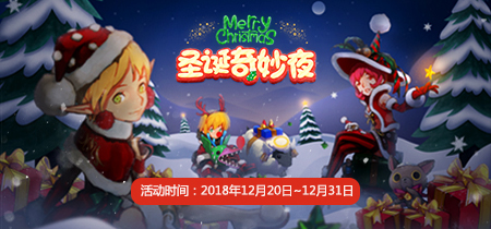 圣诞奇妙夜:寻宝之路线上活动不停歇!