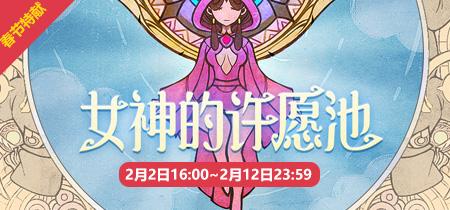 【春节特献】女神的许愿池