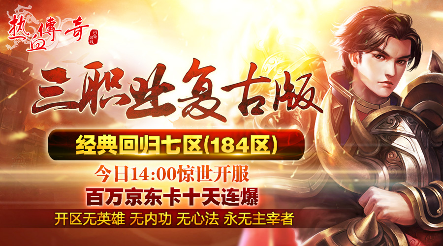 三职业复古版!经典回归七区今日14点开服!